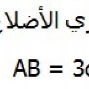 تصحيح التمارين التطبيقية في الرياضيات الأولى إعدادي - درس متوازي الأض...