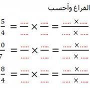 تصحيح التمارين التطبيقية في الرياضيات السادسة إبتدائي - درس الأعداد الكسرية الضرب والقسمة